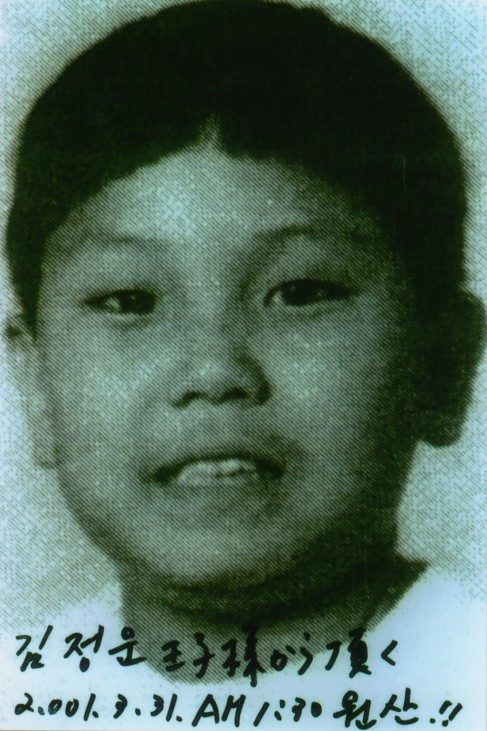 A boy identified as North Korean leader Kim Jong-il's third son Kim Jong-un is seen in this undated photo