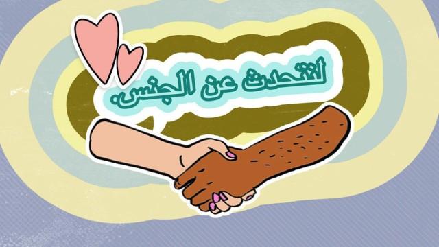 jtzt sex auf arabisch 2